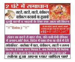 mumbai 8146312467 Black magic Specialist baba ji